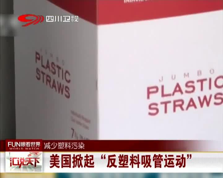 """[视频]美国掀起""""反塑料吸管运动"""""""