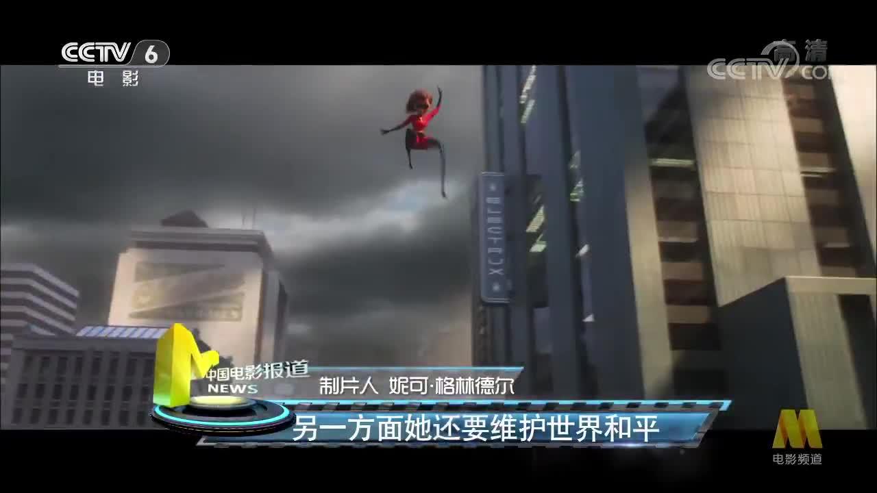 [视频]《超人总动员2》称霸北美票房 制片人谈技术亮点