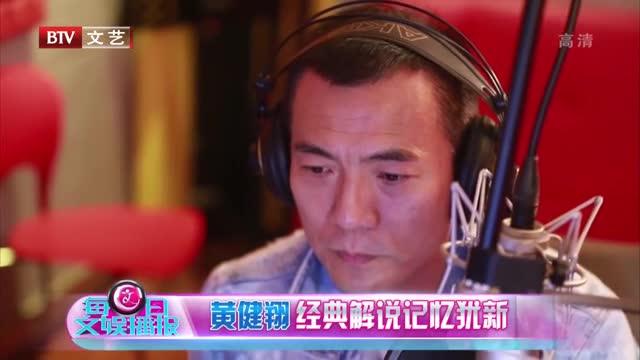 """[视频]黄健翔再现""""热血解说"""""""