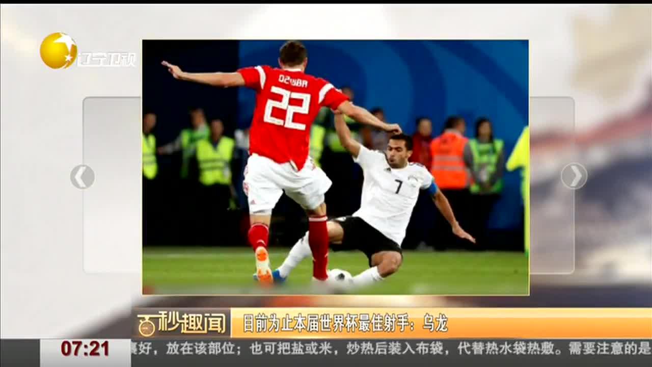 [视频]搞笑!目前为止本届世界杯最佳射手:乌龙