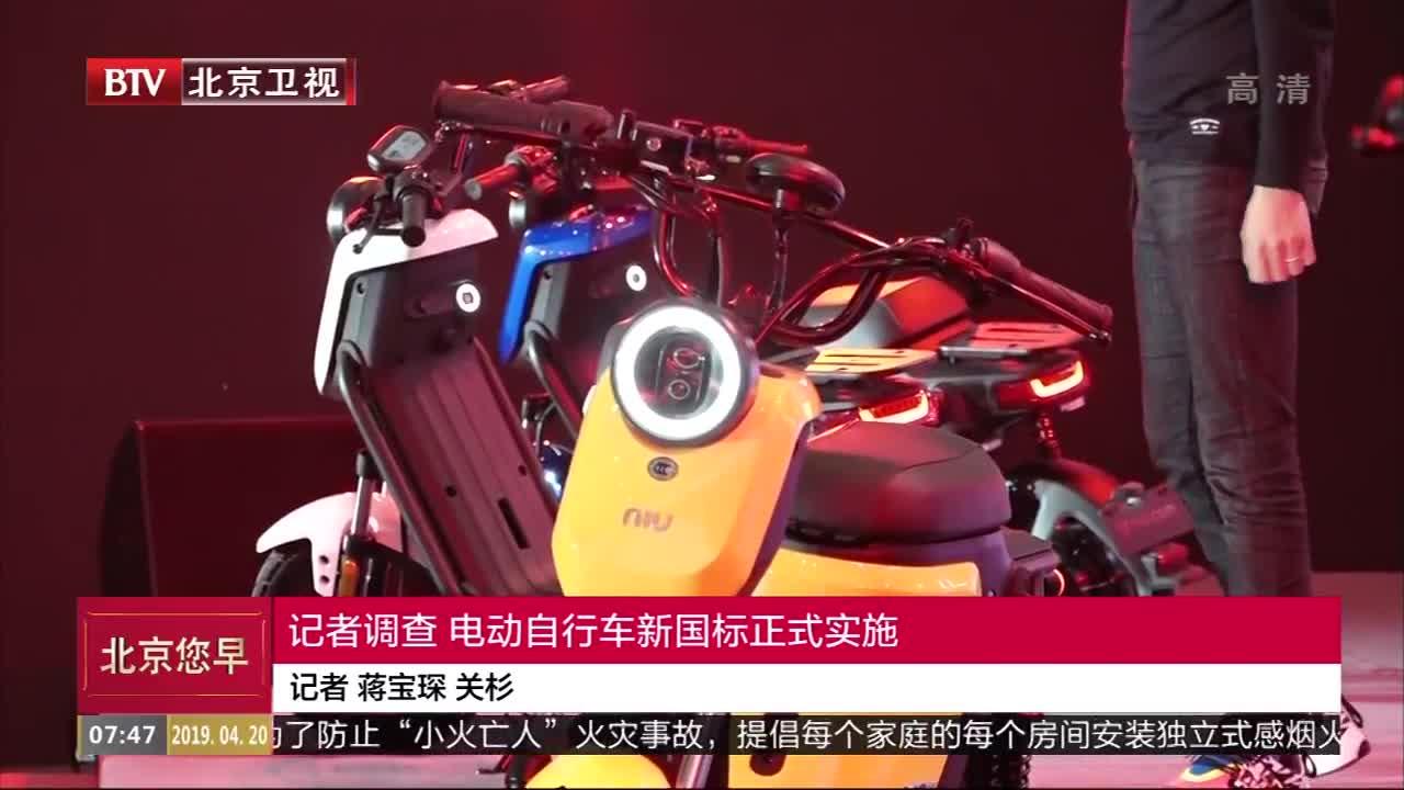 [视频]电动自行车新国标正式实施
