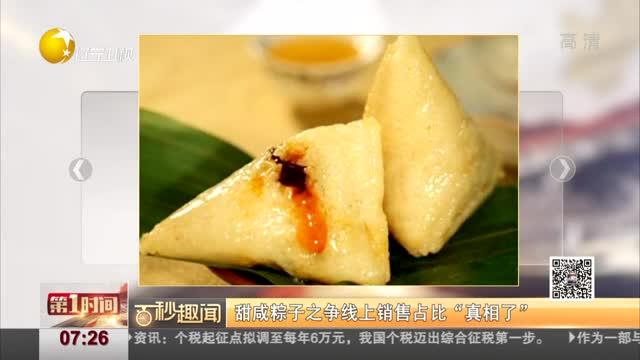 """[视频]甜咸粽子之争线上销售占比""""真相了"""""""