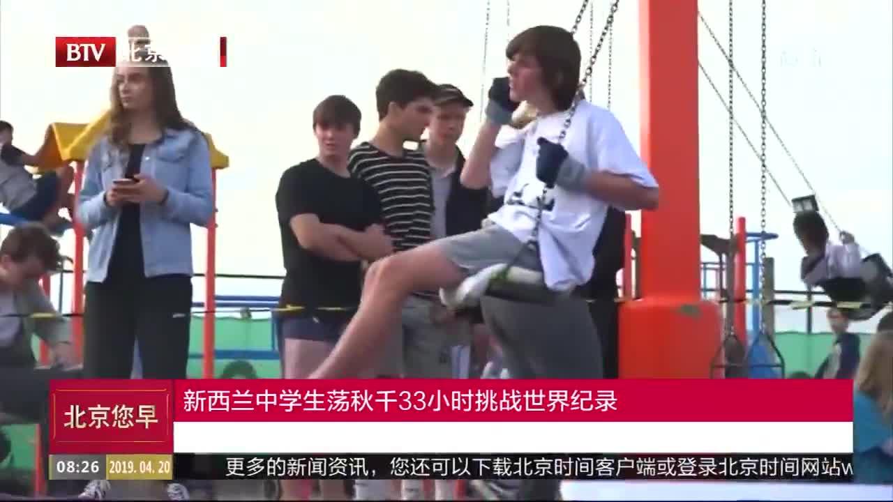 [视频]新西兰中学生荡秋千33小时挑战世界纪录