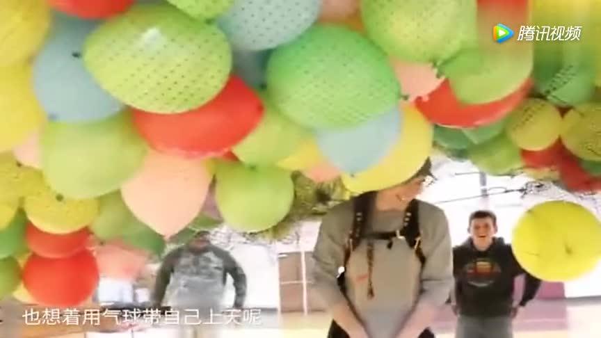 """[视频]飞屋环游记现实版 小伙儿花式""""作死""""上天"""