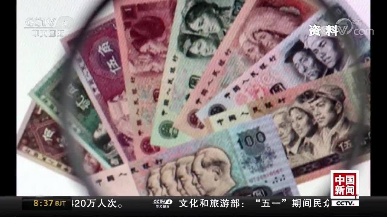[视频]第四套人民币部分券别将停止流通 北京地区启动兑换工作
