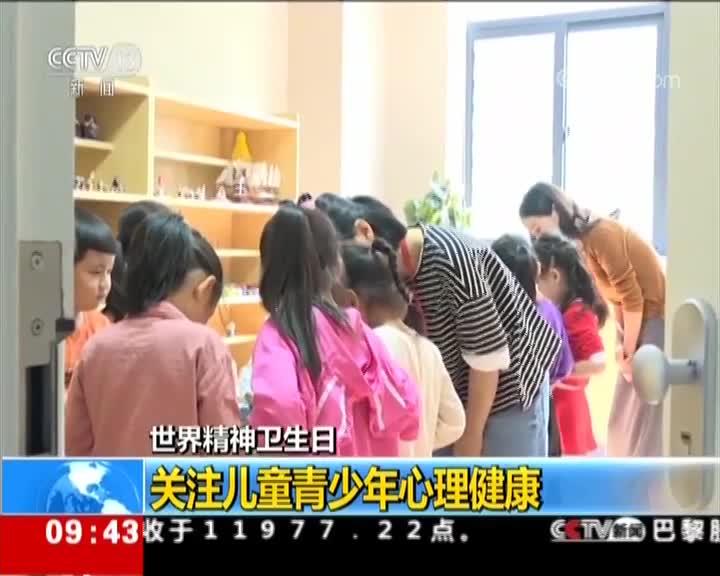 [视频]世界精神卫生日 关注儿童青少年心理健康