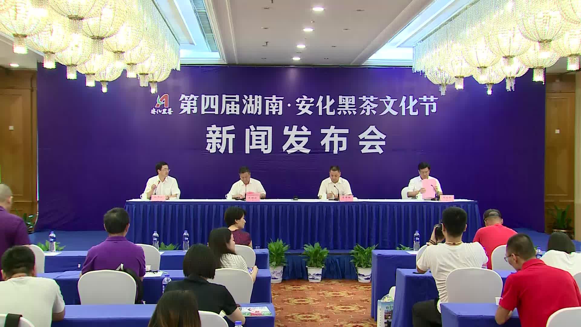 【全程回放】2018年第四届湖南•安化黑茶文化节新闻发布会