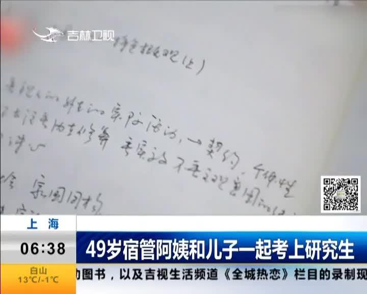 [视频]49岁宿管阿姨和儿子一起考上研究生