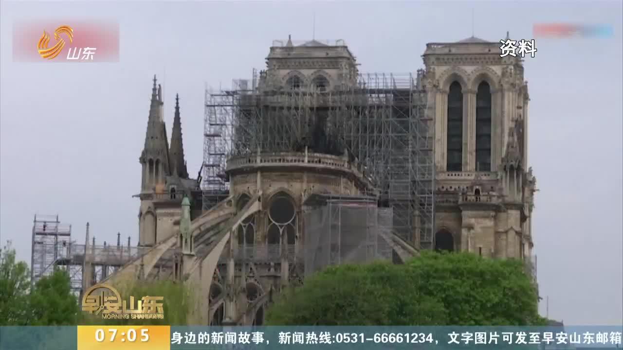 [视频]巴黎圣母院火灾:起火或因电线短路