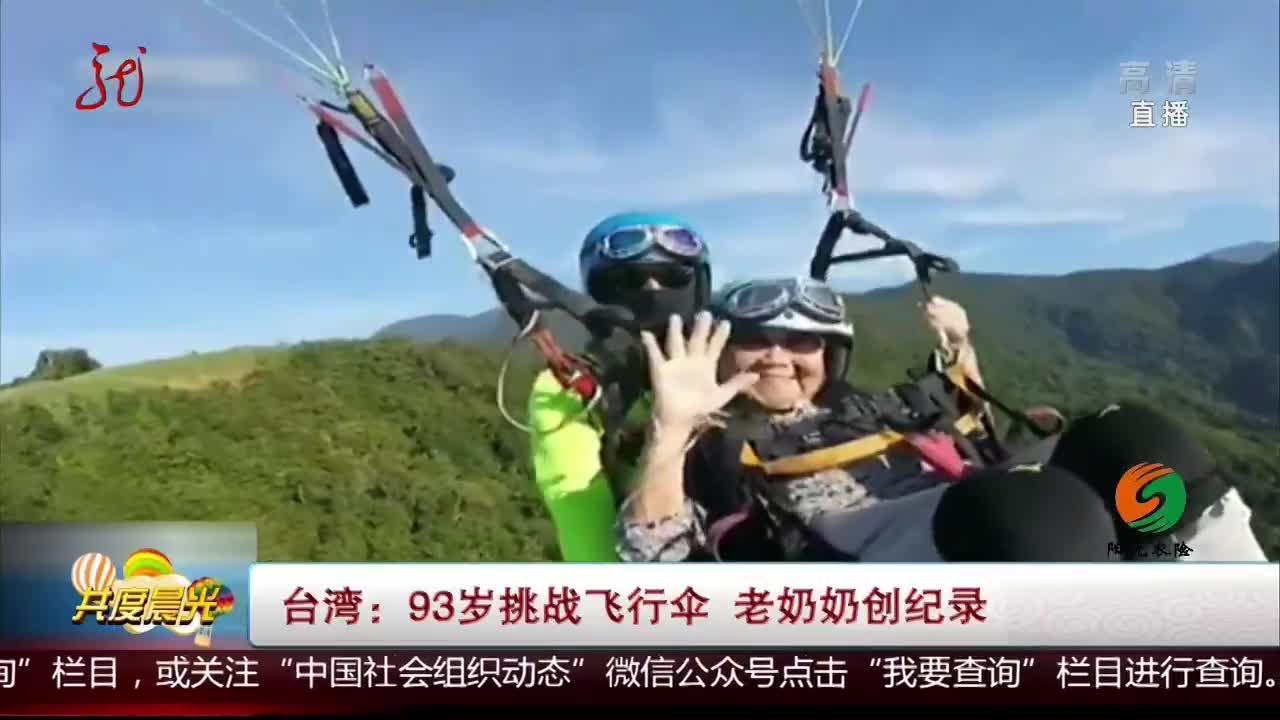 [视频]台湾:93岁挑战飞行伞 老奶奶创纪录