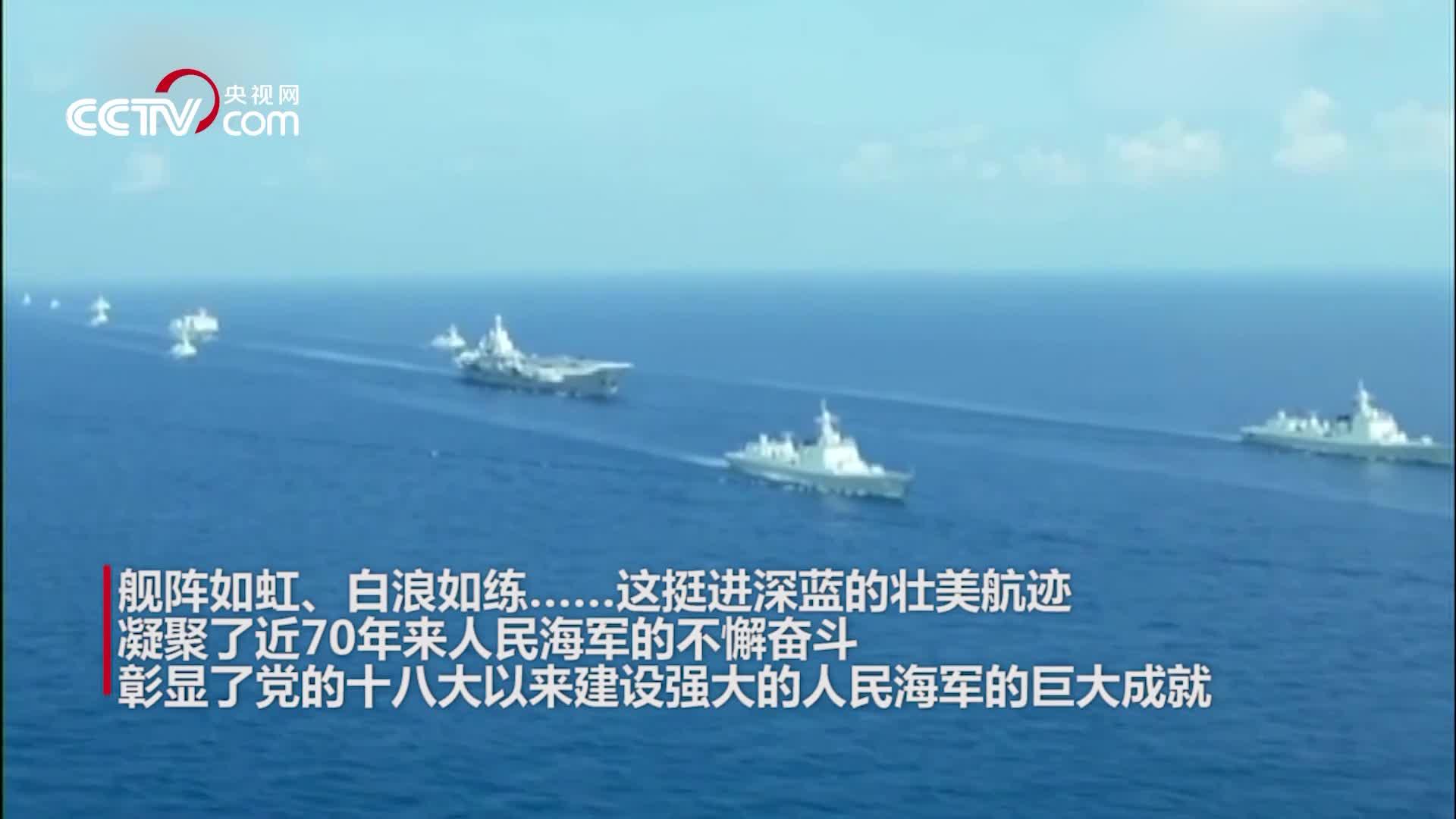 [视频]新中国最大规模海上阅兵!场面壮观