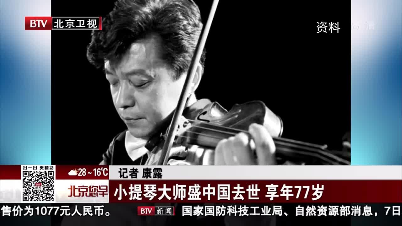 [视频]小提琴大师盛中国去世 享年77岁