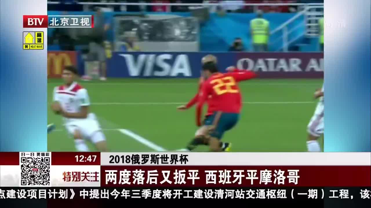 [视频]2018俄罗斯世界杯 两度落后又扳平 西班牙平摩洛哥