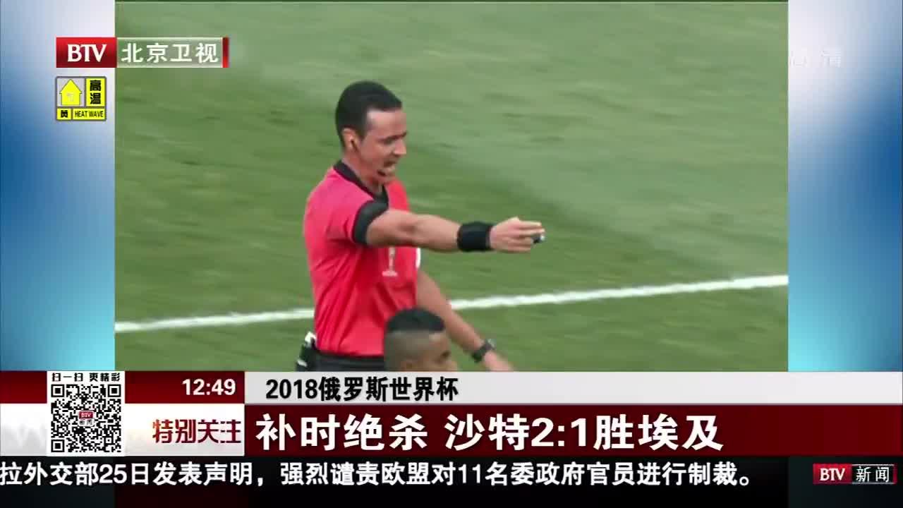 [视频]2018俄罗斯世界杯 沙特补时绝杀2:1胜埃及