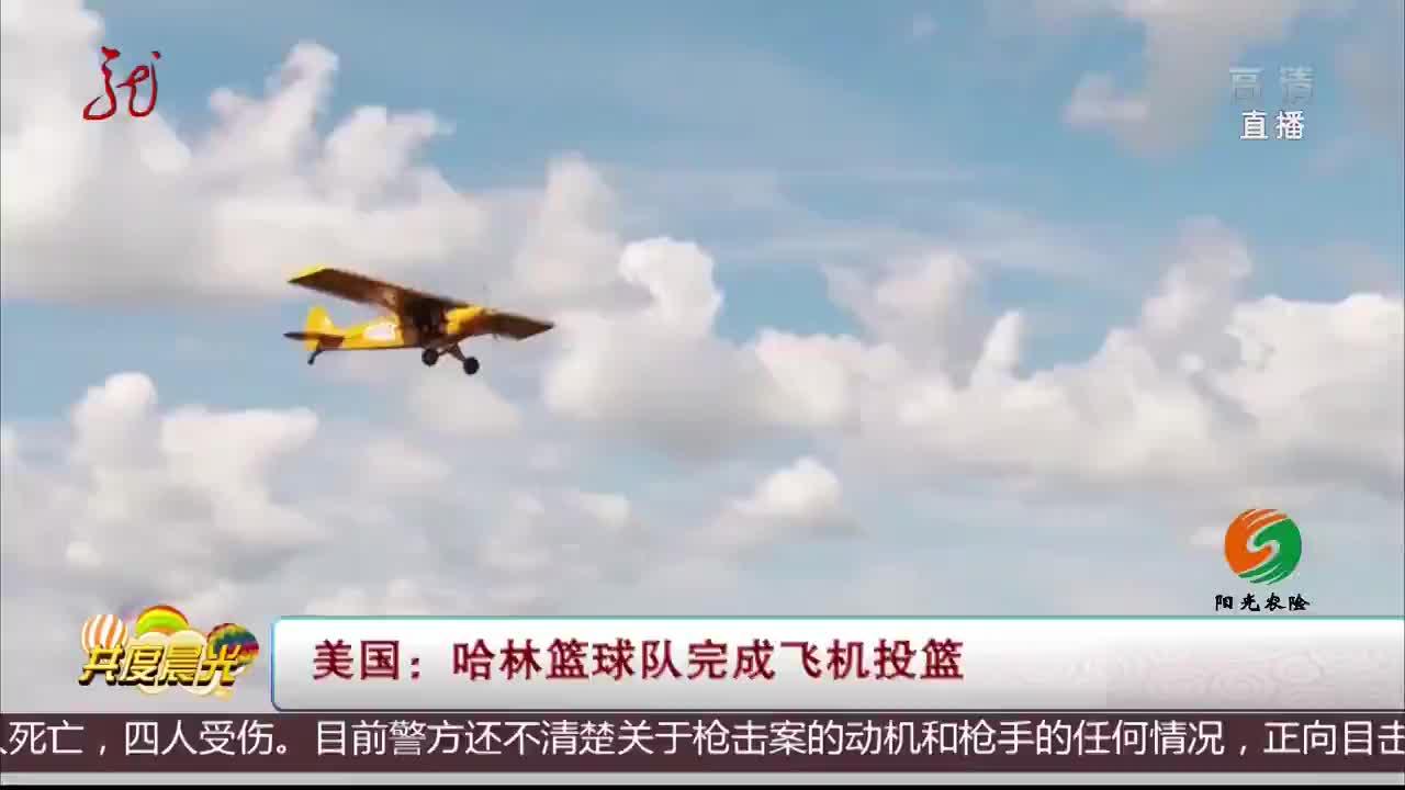 [视频]美国:哈林篮球队完成飞机投篮