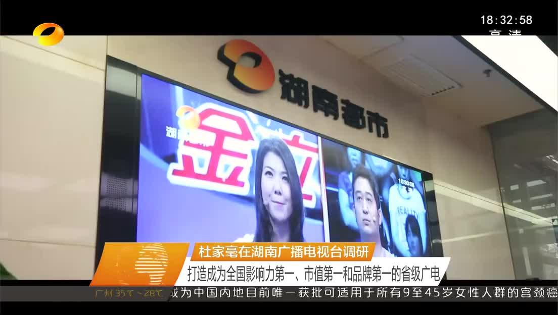 2018年05月30日湖南新闻联播