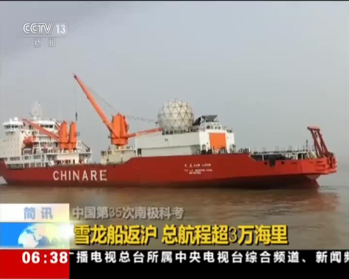 [视频]中国第35次南极科考:雪龙船返沪 总航程超3万海里