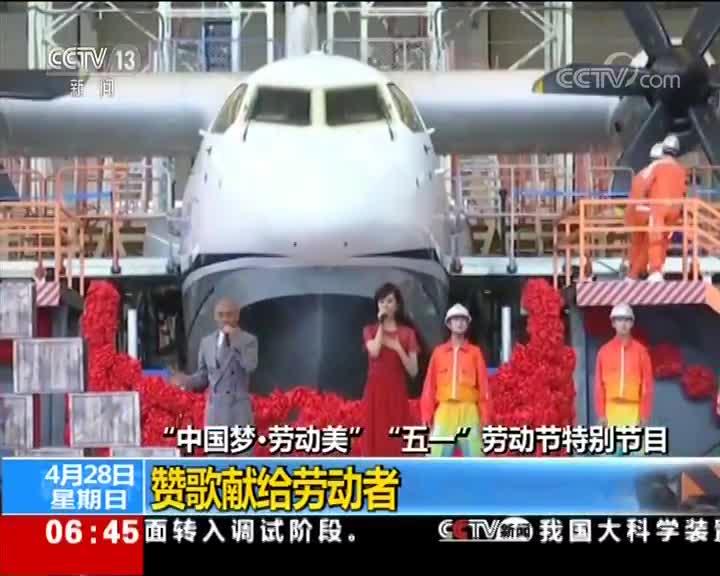 """[视频]""""中国梦·劳动美"""" """"五一""""劳动节特别节目 赞歌献给劳动者"""