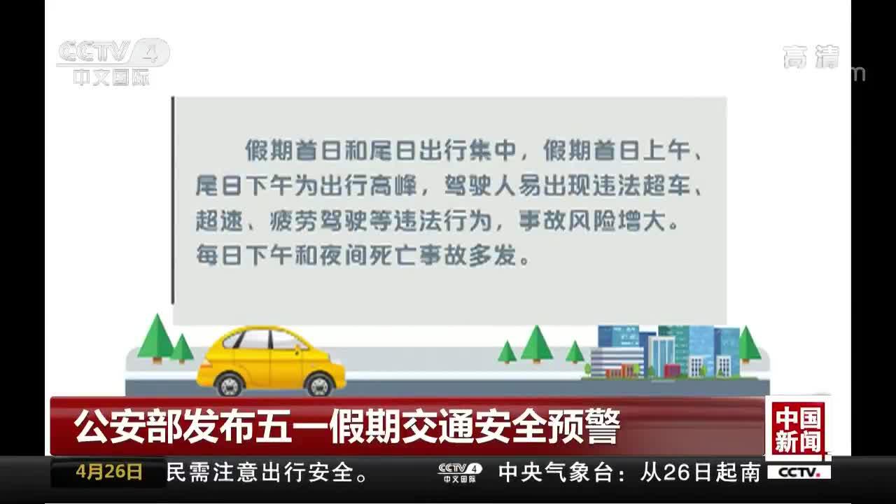 [视频]公安部发布五一假期交通安全预警