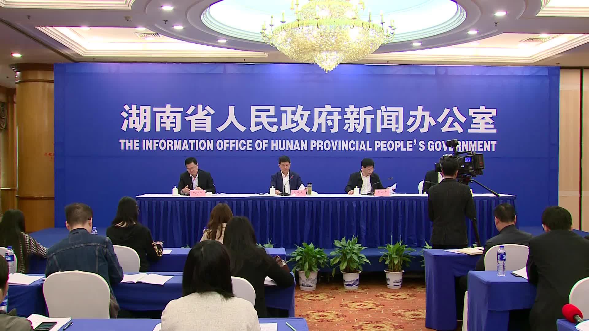 【全程回放】湖南省解读2018年省委一号文件新闻发布会