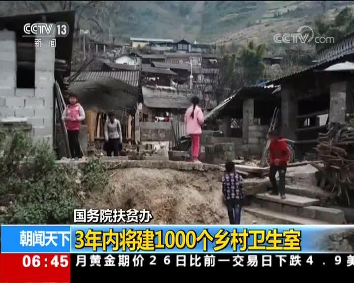 [视频]国务院扶贫办 3年内将建1000个乡村卫生室