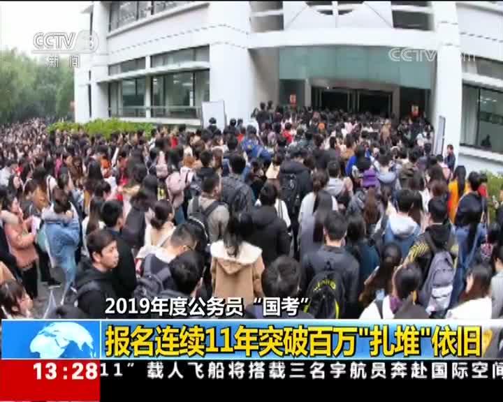 """[视频]2019年度公务员""""国考"""" 92万人参考 录取比例63:1"""