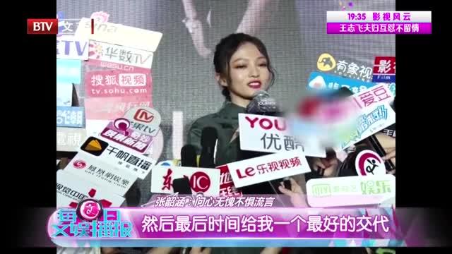 """[视频]张韶涵 开巡演苦练""""舞功"""""""