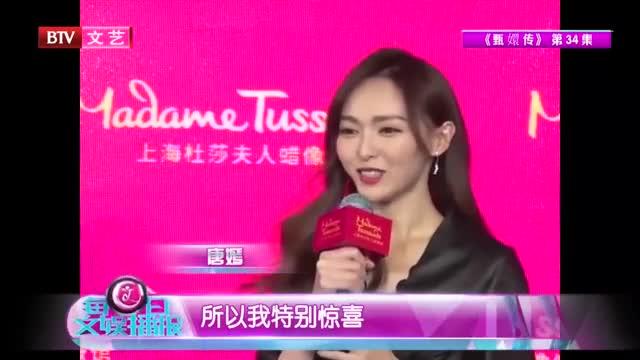 [视频]唐嫣蜡像揭幕 分享量身细节