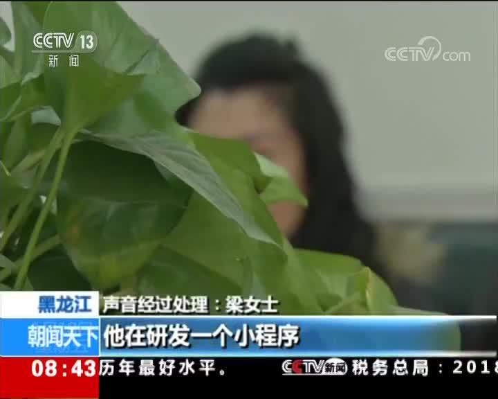 """[视频]婚恋网觅""""伴侣"""" 却被骗近百万"""