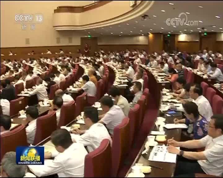 [视频]全国政协十三届常委会第二次会议闭幕 汪洋主持并讲话