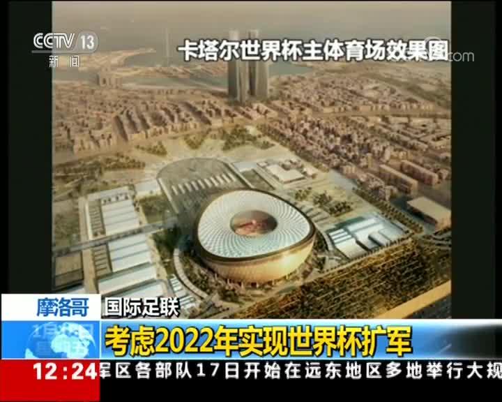[视频]国际足联:考虑2022年实现世界杯扩军
