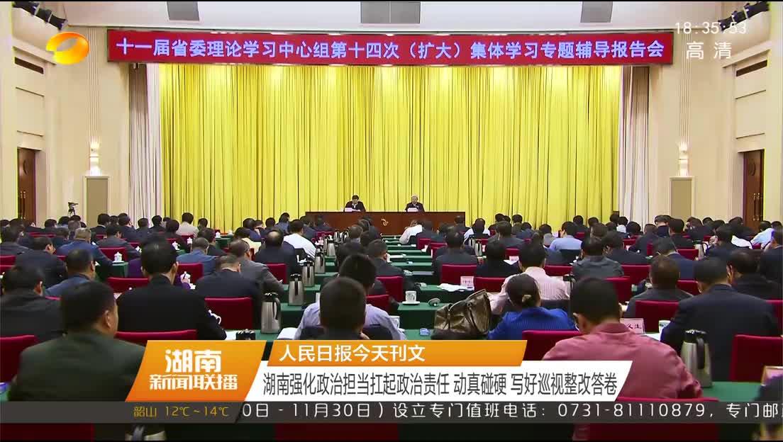2018年11月16日湖南新闻联播
