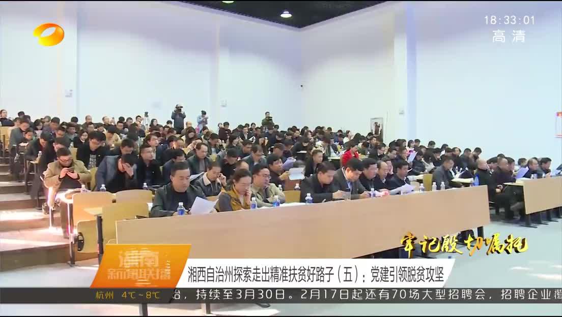 2019年02月17日湖南新闻联播