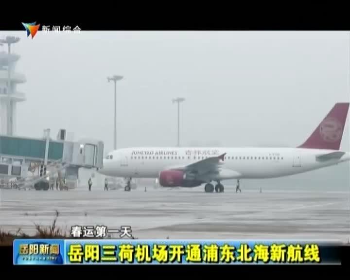岳阳三荷机场开通浦东北海新航线