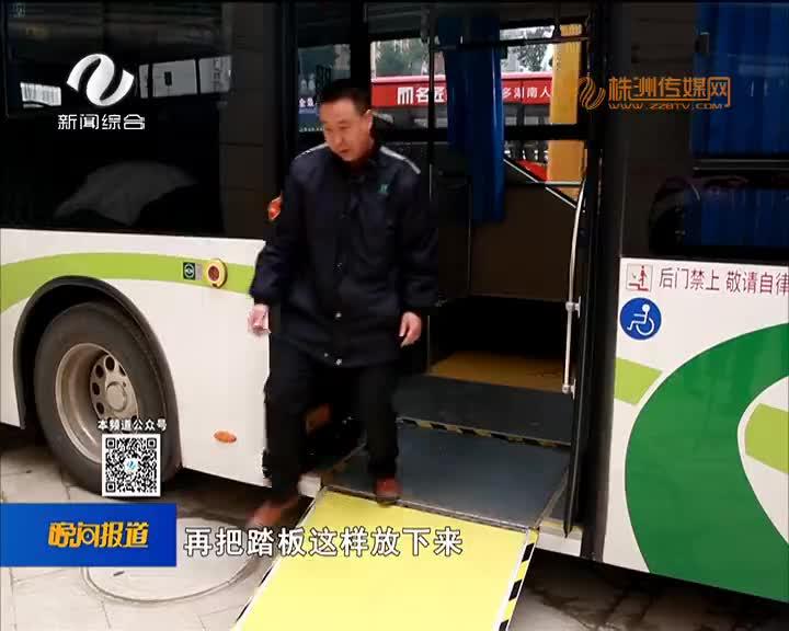 低地板电动公交正式上路 方便残障人士下车