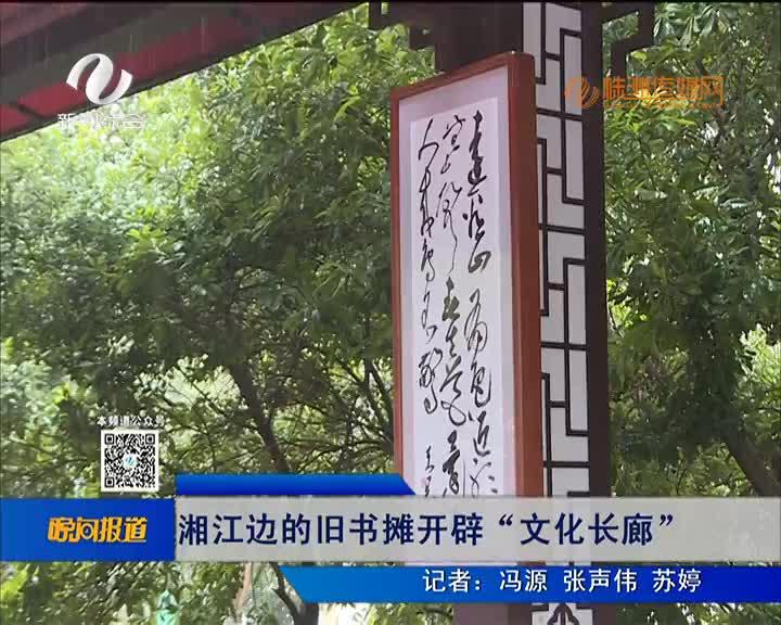 """湘江边的旧书摊开辟""""文化长廊"""""""