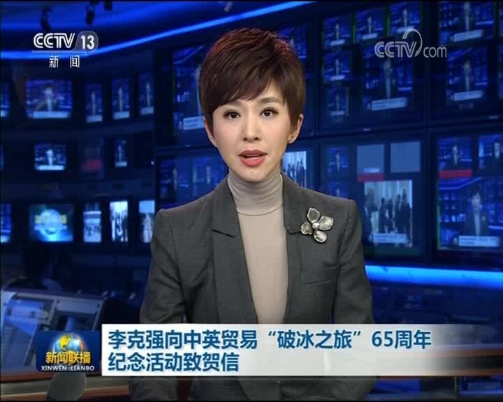 """[视频]李克强向中英贸易""""破冰之旅""""65周年纪念活动致贺信"""