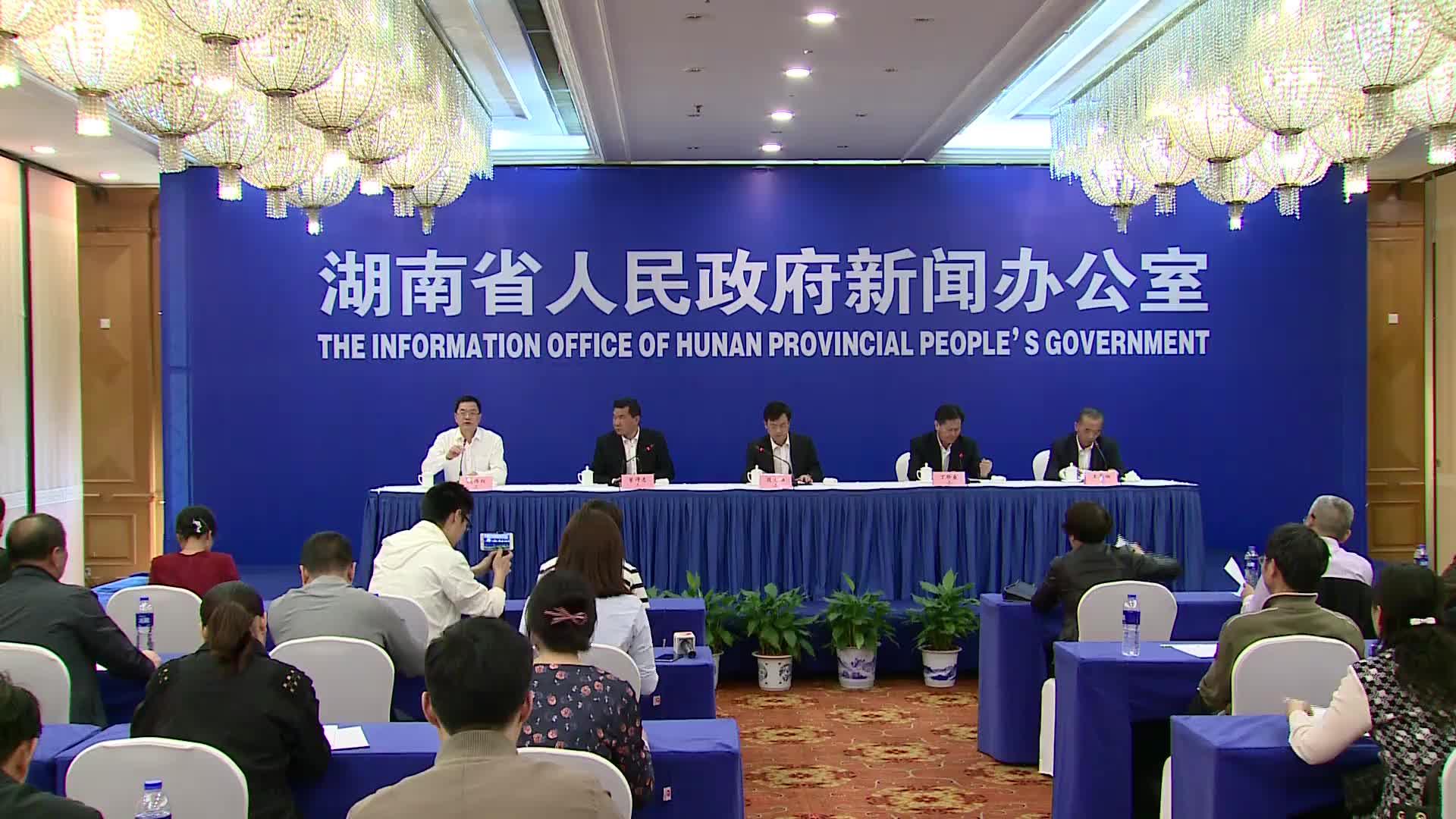 【全程回放】湖南省2017年度知识产权保护状况新闻发布会