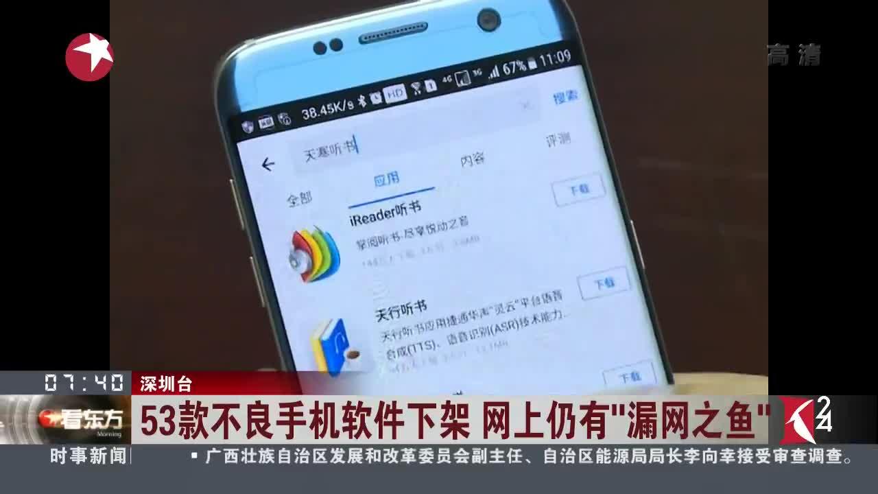 """[视频]53款不良手机软件下架 网上仍有""""漏网之鱼"""""""