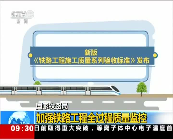[视频]国家铁路局:加强铁路工程全过程质量监控