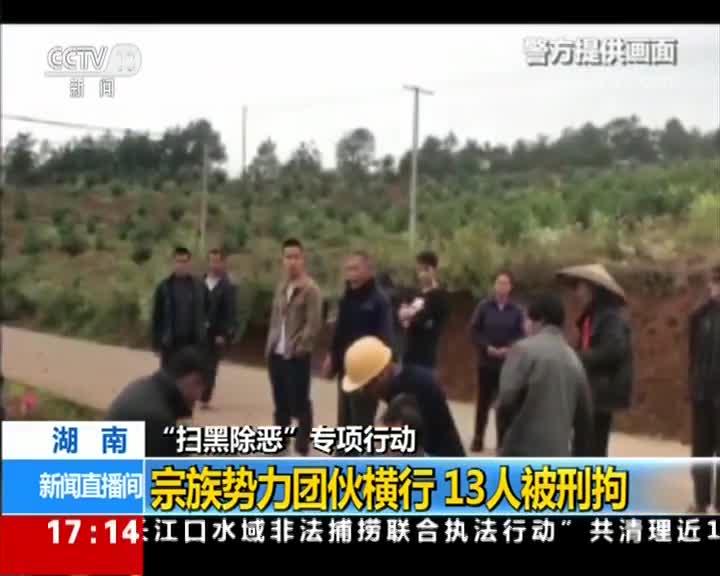 """[视频]湖南 """"扫黑除恶""""专项行动 宗族势力团伙横行 13人被刑拘"""