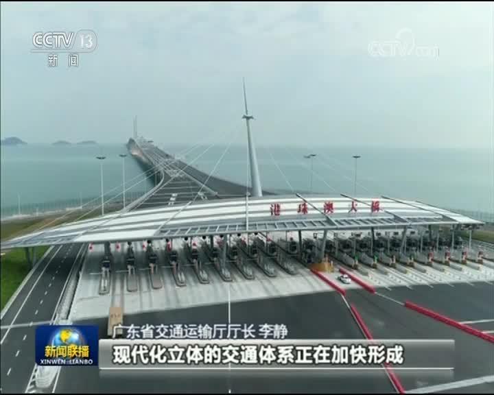 [视频]一桥连三地 大湾区深度融合