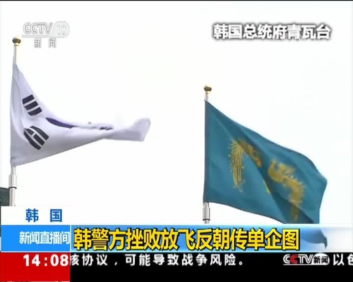 [视频]韩警方挫败放飞反朝传单企图