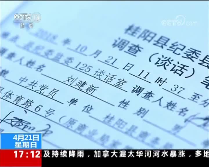 """[视频]湖南 """"扫黑除恶""""专项行动 """"称霸""""屠宰市场 36人入刑"""