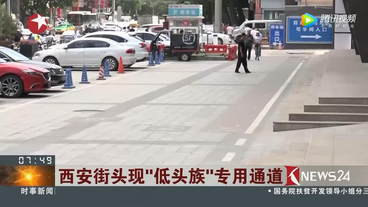 """[视频]西安街头现""""低头族""""专用通道"""