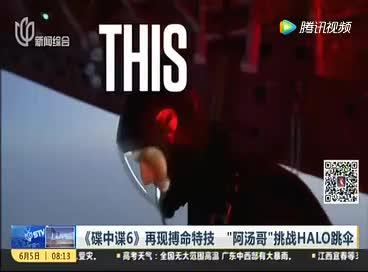 """[视频]《碟中谍6》再现搏命特技 """"阿汤哥""""挑战HALO跳伞"""