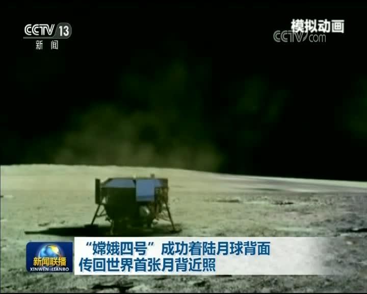 """[视频]""""嫦娥四号""""成功着陆月球背面 传回世界首张月背近照"""