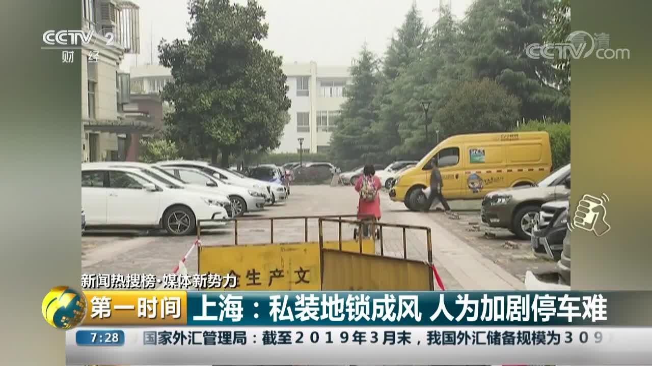 [视频]上海:私装地锁成风 人为加剧停车难