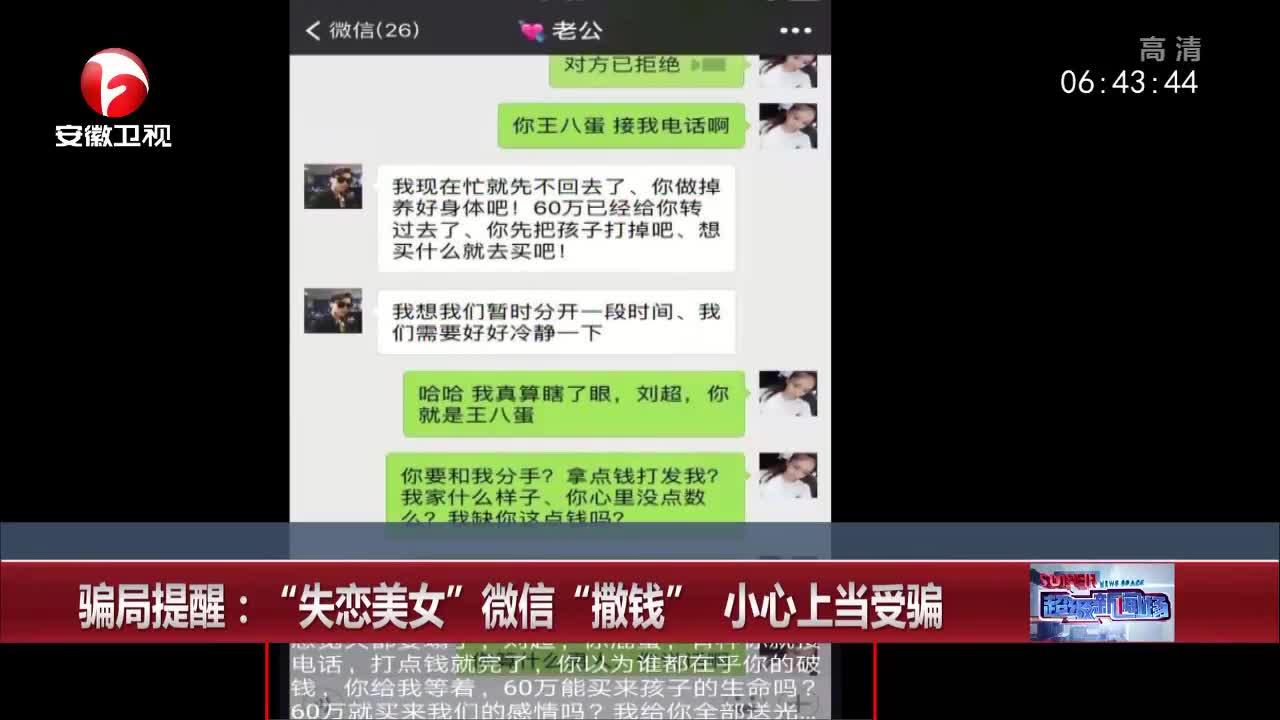 """[视频]骗局提醒:""""失恋美女""""微信""""撒钱""""小心上当受骗"""