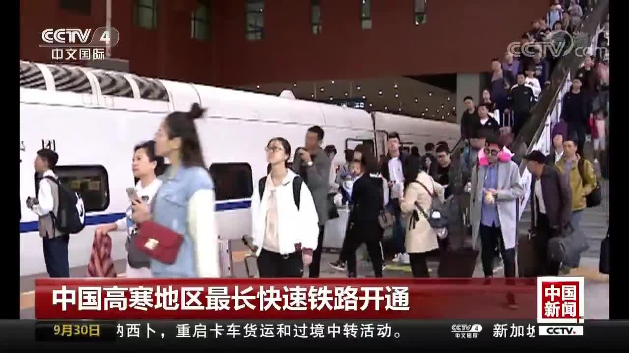 [视频]中国高寒地区最长快速铁路开通